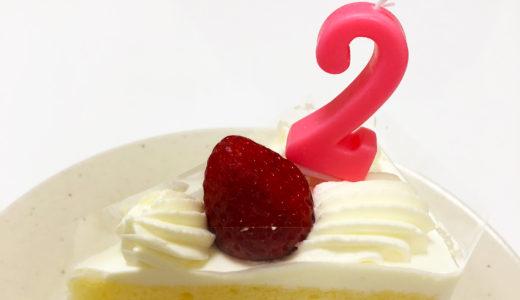 なすびくん、お誕生日おめでとう!