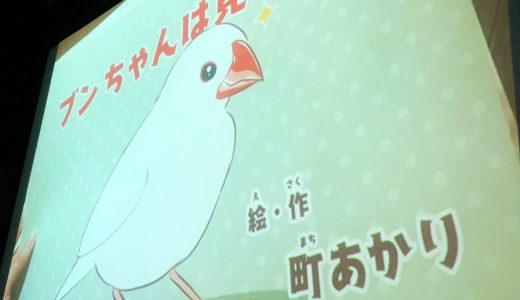 文鳥シンガーソングライター「町あかり」さんのライブへ行ってきました!
