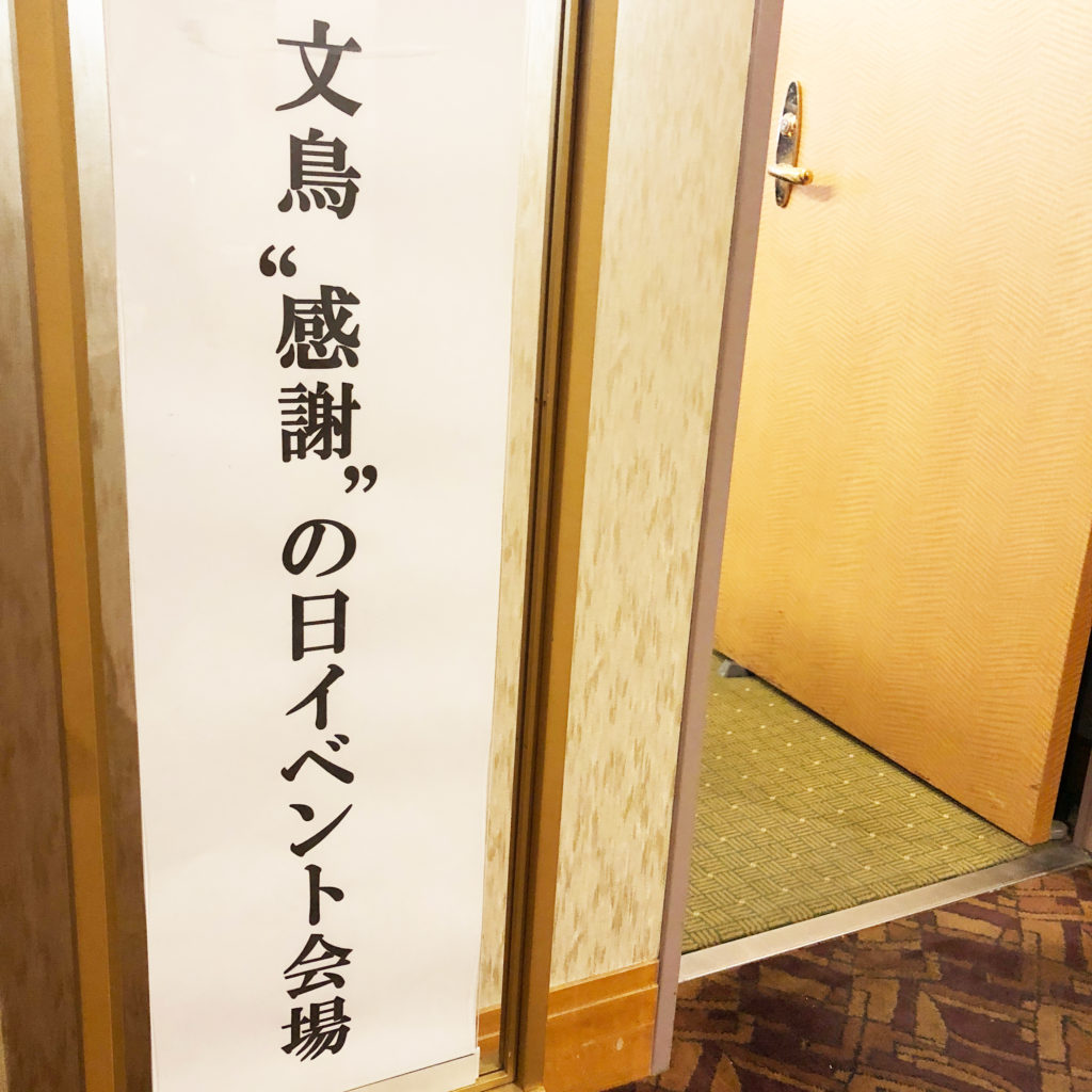 """文鳥""""感謝""""の日イベント会場"""