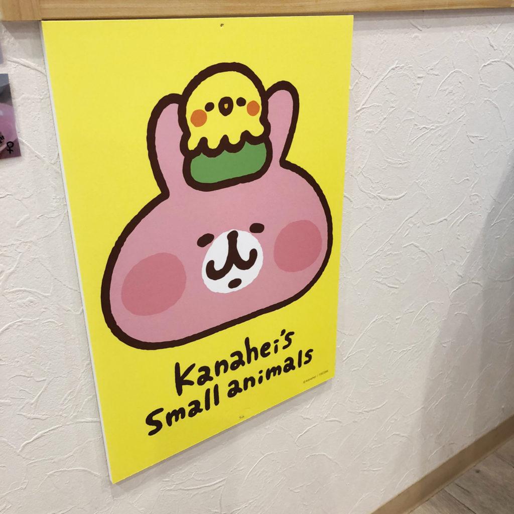 「カナヘイの小動物×ことりカフェ」