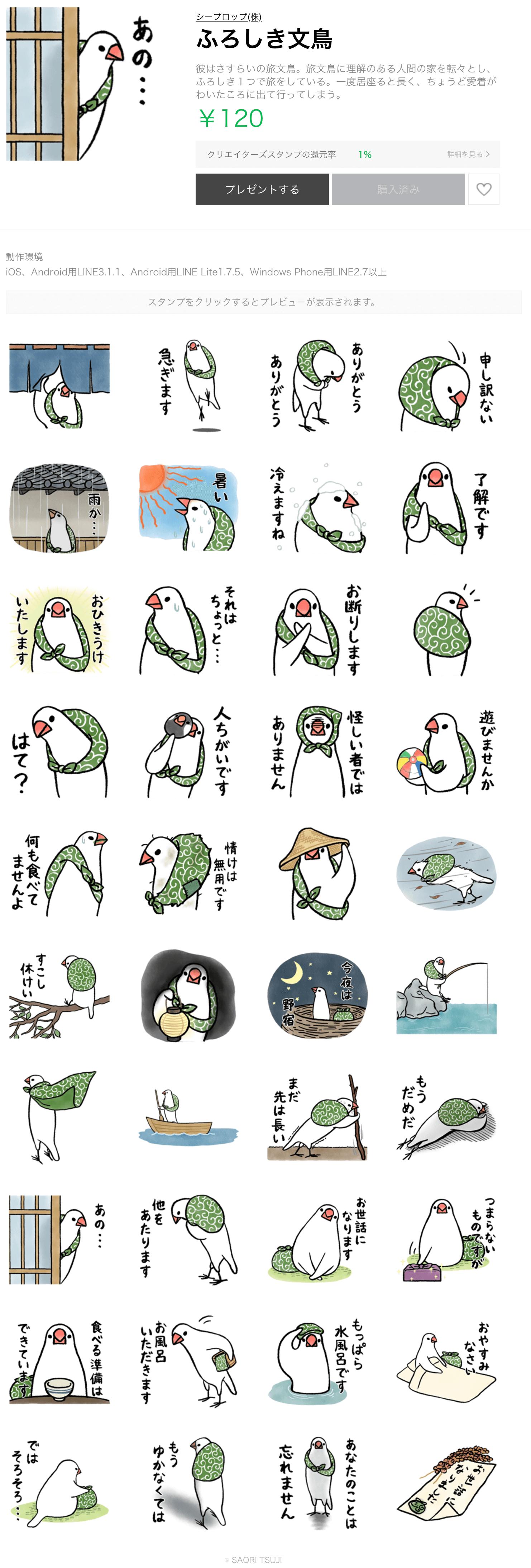 LINEスタンプ(ふろしき文鳥)