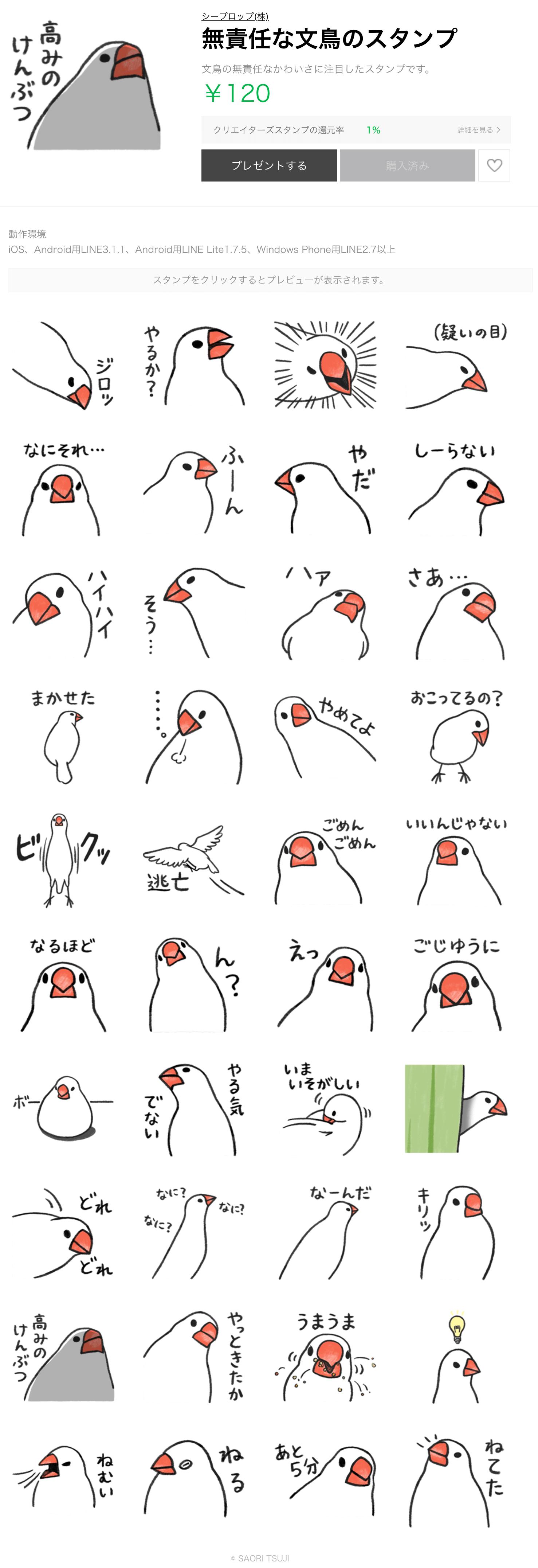 LINEスタンプ(無責任な文鳥のスタンプ)