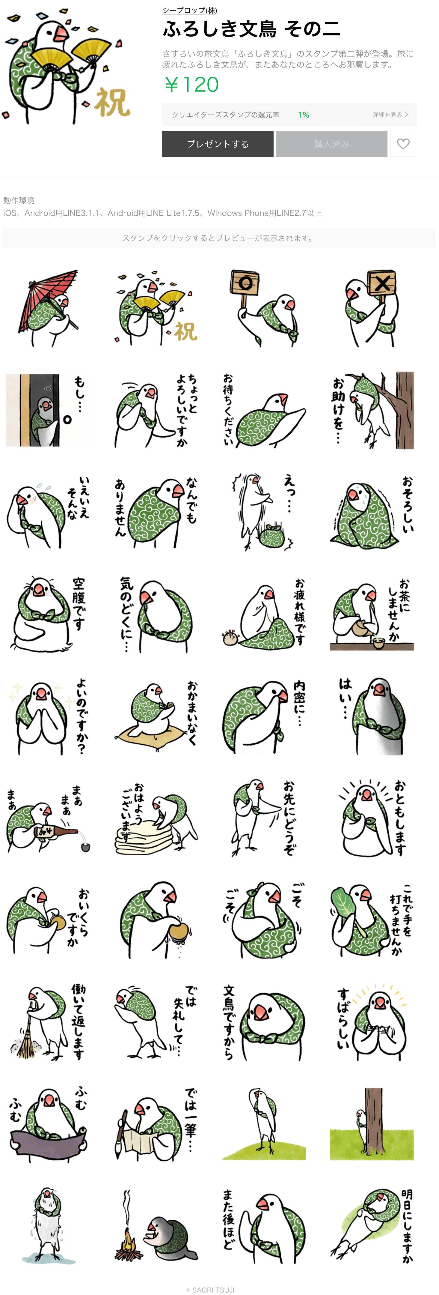 LINEスタンプ(ふろしき文鳥 その二)