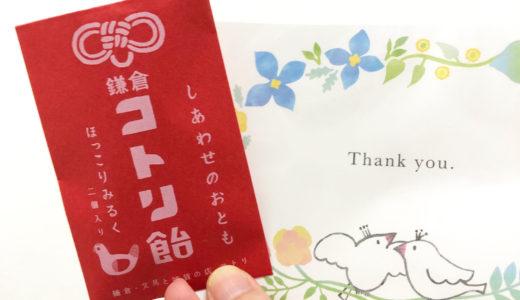 鎌倉・文具と雑貨の店 コトリ さんに行ってみたい!
