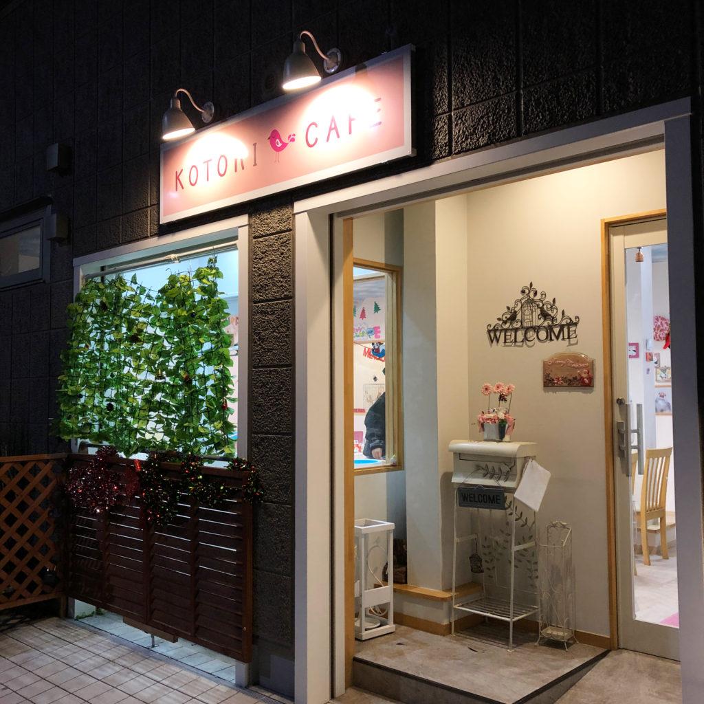 ことりカフェ上野本店の外観