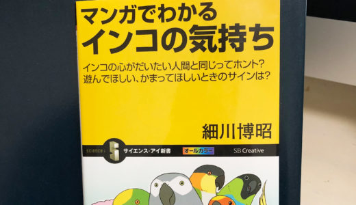「もっと知りたい!インコの心(細川博昭先生 講演会&サイン会)」へ行ってきたよ!