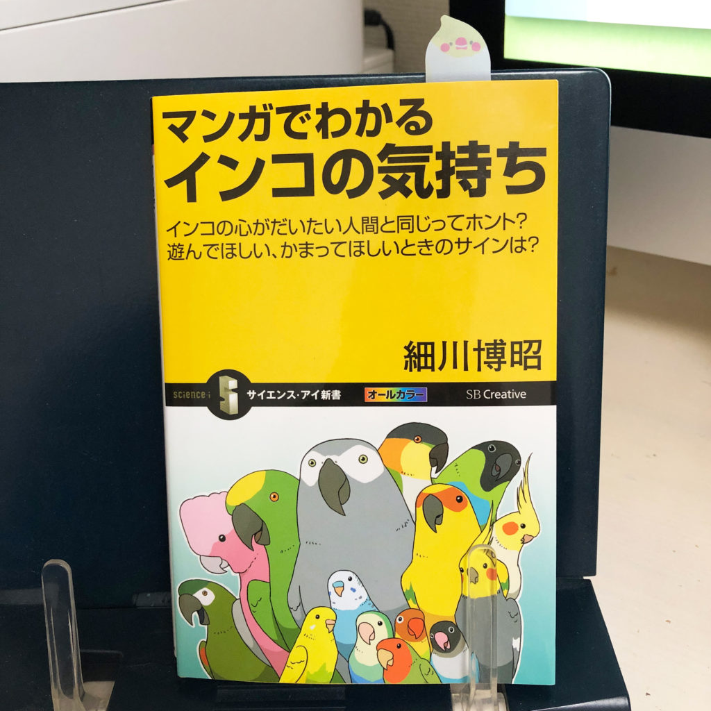 細川先生の書籍「マンガでわかるインコの気持ち」