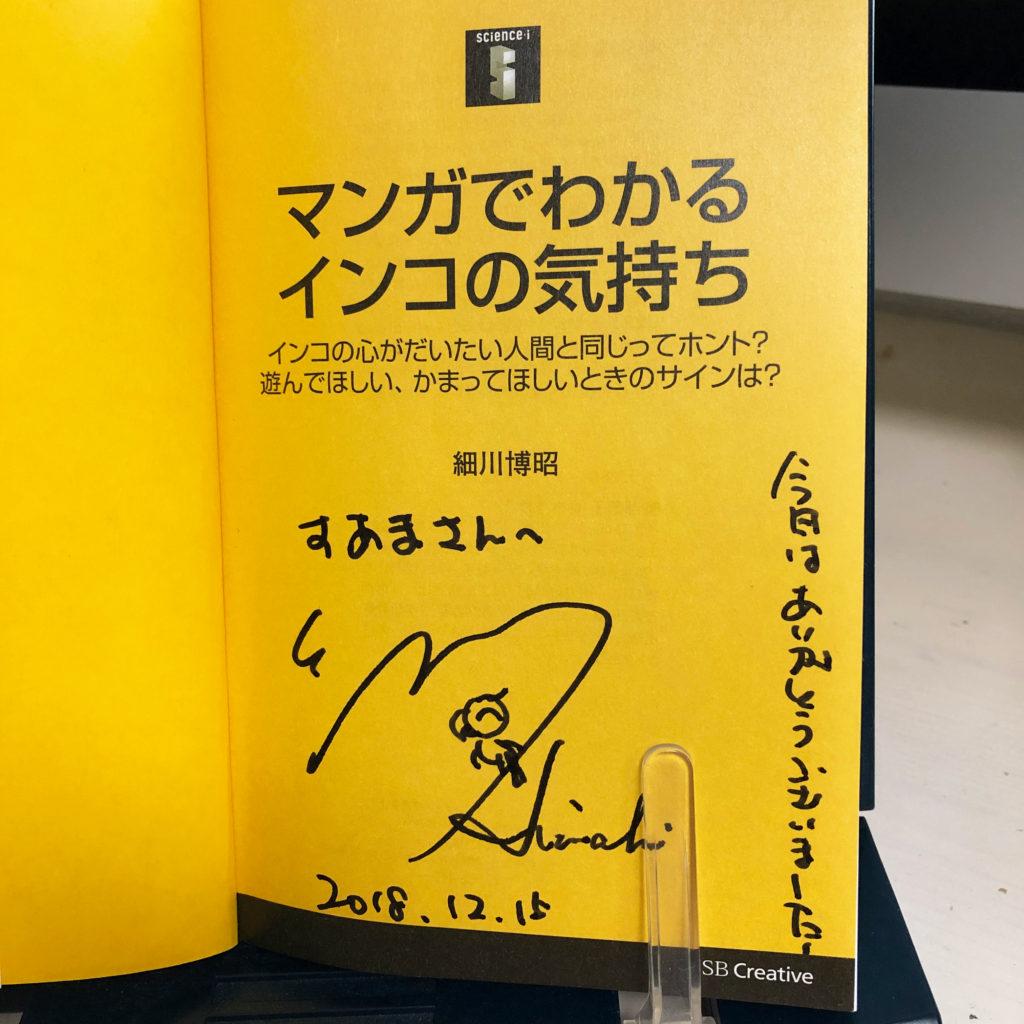 細川先生のサイン