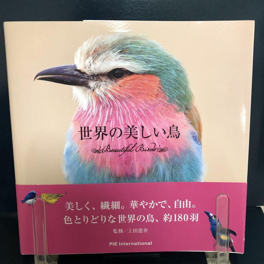 書籍「世界の美しい鳥」