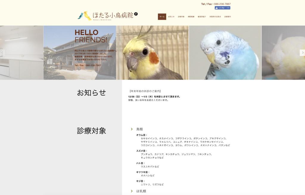 ほたる小鳥病院のサイトトップページ