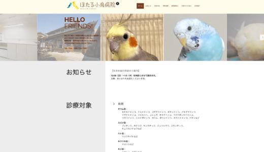 中国・四国地方のみなさん、ほたる小鳥病院をご存知ですか?