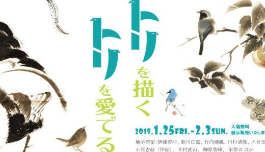 展覧会『トリを描く・トリを愛でる』が開催されます(ぎゃらりい秋華洞)