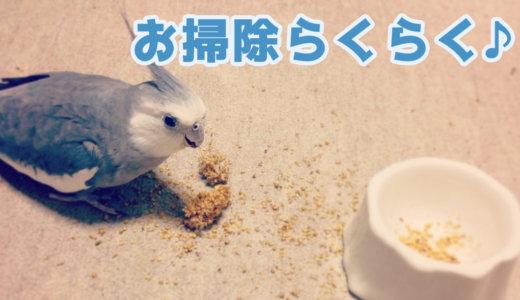 鳥の餌殻(シードの殻)の掃除にはハンディクリーナーがおすすめ