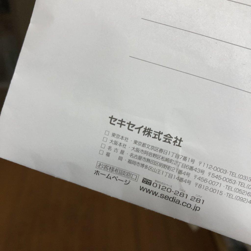 セキセイ株式会社の封筒