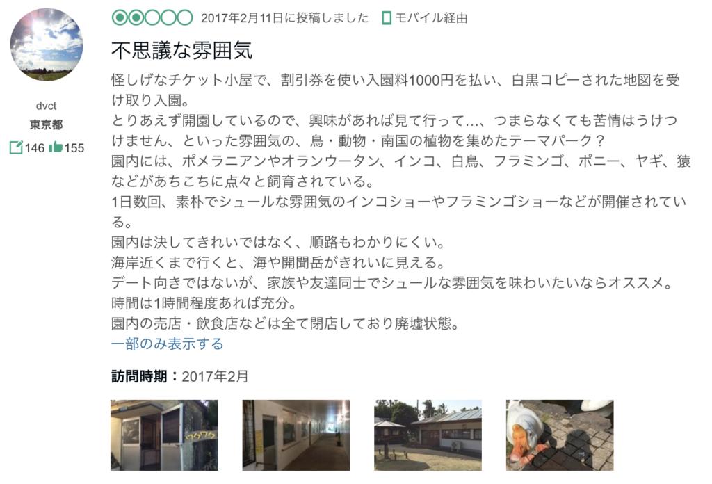 長崎鼻パーキングガーデンのレビューコメント