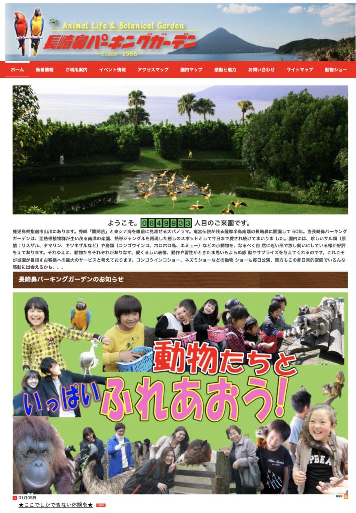 長崎鼻パーキングガーデンの公式サイト