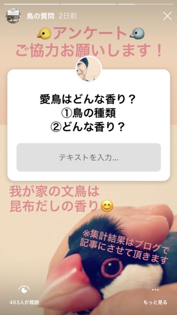 Instagramの質問機能画面