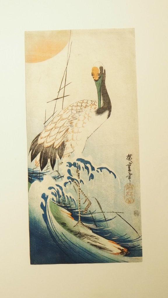 歌川広重「鶴」