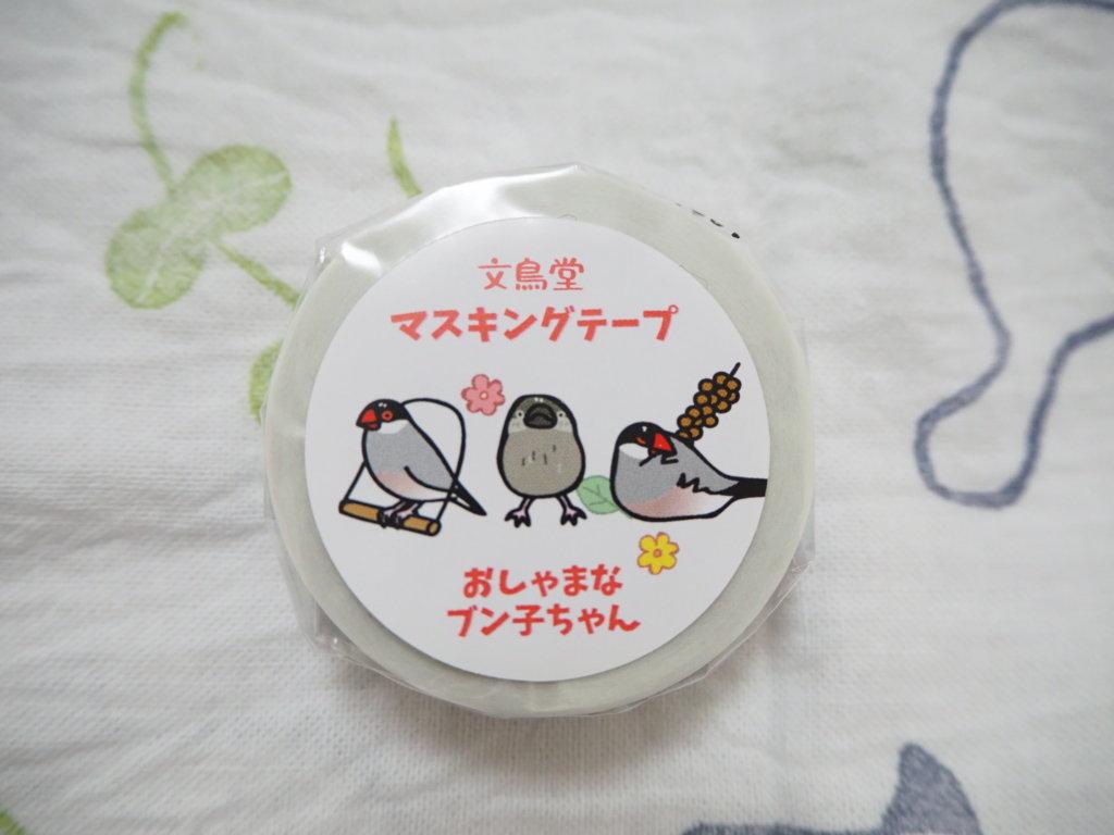 文鳥堂さんのマスキングテープ