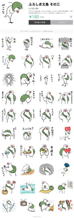 LINEスタンプ【ふろしき文鳥 その三】
