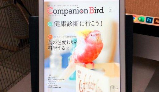 コンパニオンバード No.31(誠文堂新光社)の表紙