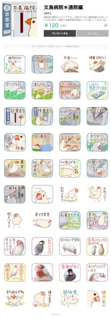 『文鳥病院*通院編』のLINEスタンプ