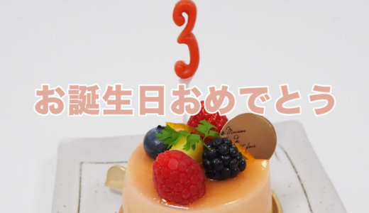 【あわ穂パーティー】なすびくん、お誕生日おめでとう!