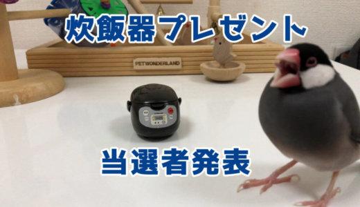 【プレゼント企画 炊飯器】当選者の発表です!