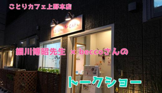 【ことりカフェ上野本店】細川博昭先生 × beccoさんのトークショーへ行ってきたよ!