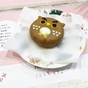 フクロウのドーナツ