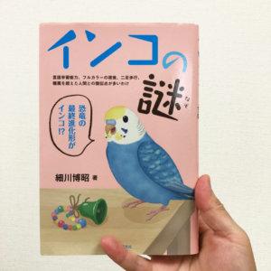 細川博昭先生の書籍『インコの謎』