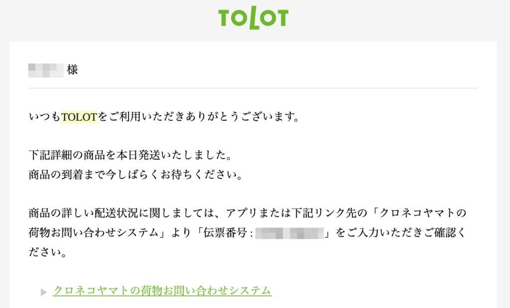 TOLOT卓上カレンダー(商品発送のお知らせメール)