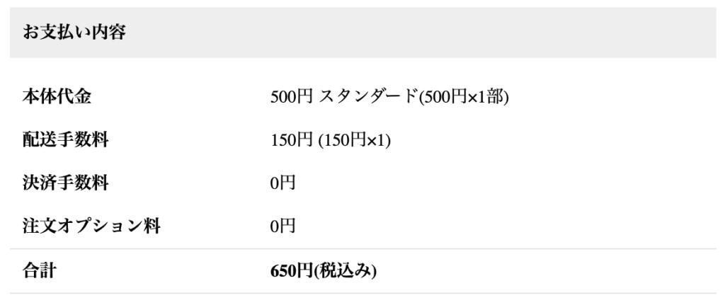 TOLOT卓上カレンダー(支払い明細)