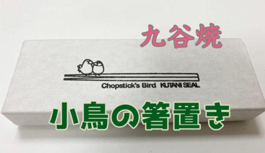 【九谷焼】クタニシールの小鳥の箸置きをもらったよ!