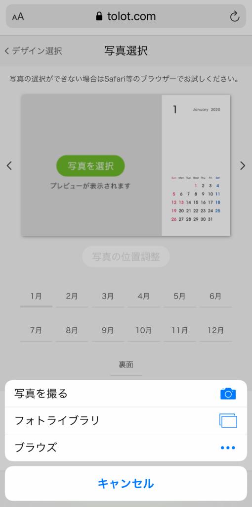 フォトライブラリ選択画面