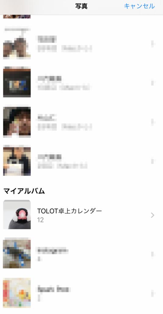 iPhoneのマイアルバム