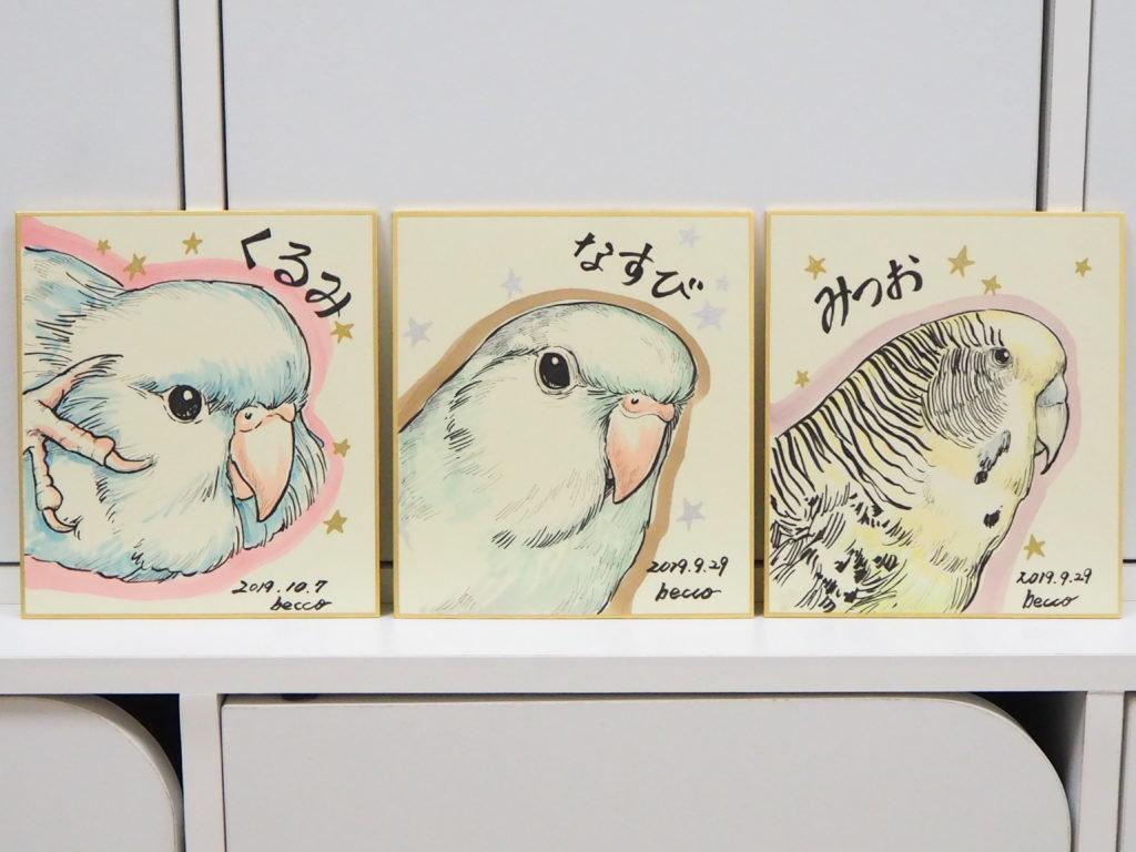 イラストレーターbecco さんに描いてもらった愛鳥たち