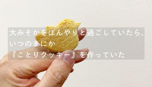 大みそかをぼんやりと過ごしていたら、いつのまにか『ことりクッキー』を作っていた