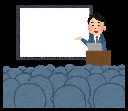セミナーで講義をする男性講師と聴衆