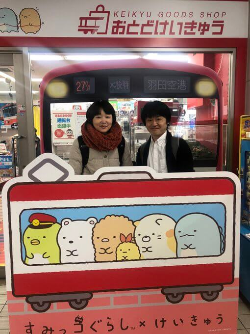 鮫洲駅にあったすみっコぐらしのパネル