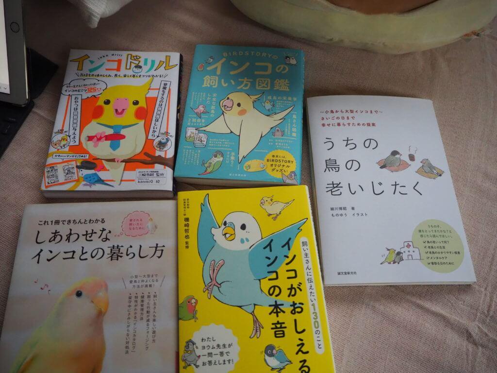 鳥の飼育書