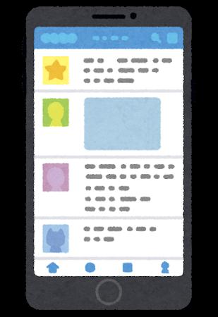 SNSの画面が表示されているスマートフォン