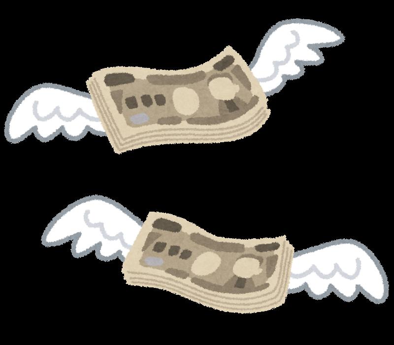 お金が飛んでいくイラスト