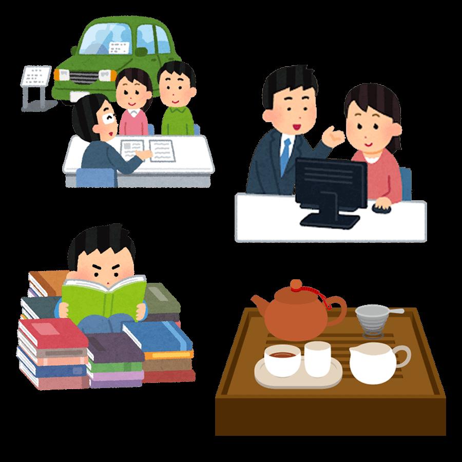 車の営業マン、パソコン教室の講師、中国茶、本を読んでいる男性のイラスト