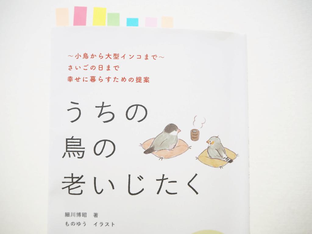 『うちの鳥の老いじたく』表紙