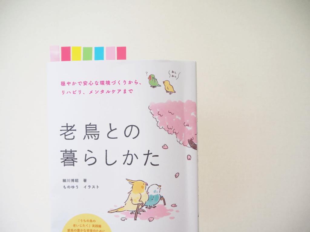 『老鳥との暮らしかた』表紙