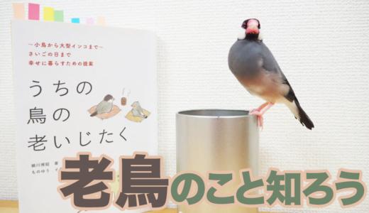 【書籍レビュー】うちの鳥の老いじたく(細川博昭)