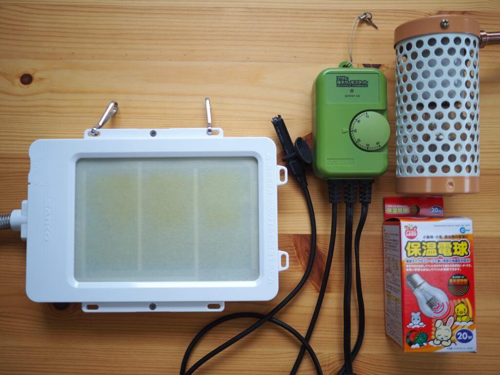 我が家で使用している保温器具(パネルヒーター・サーモスタット・保温電球)