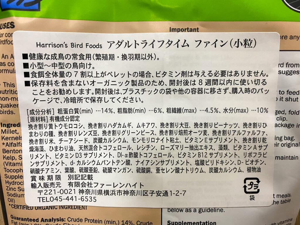 ペレットの袋の裏に記載されている賞味期限などの情報