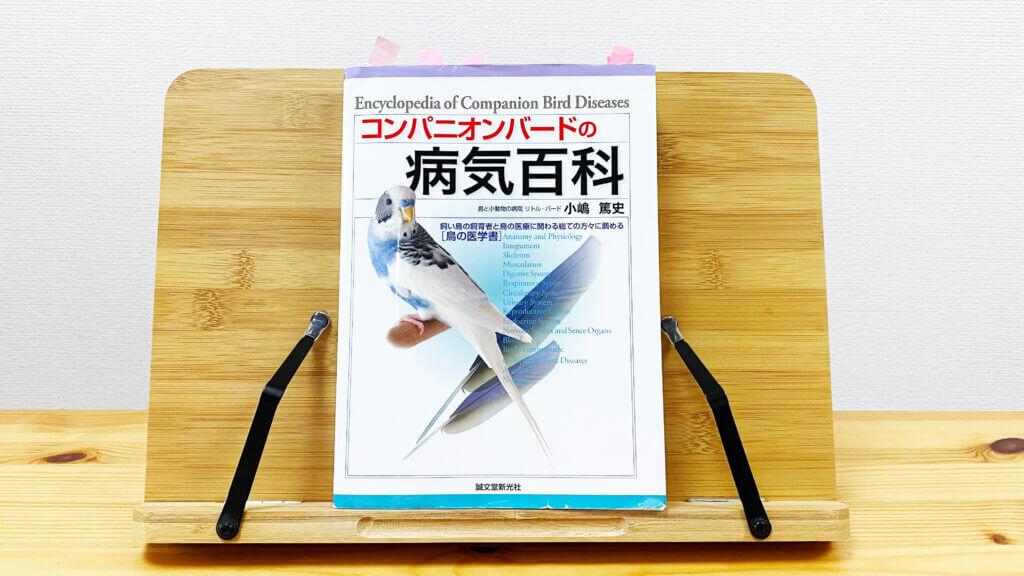 コンパニオンバードの病気百科(書籍)